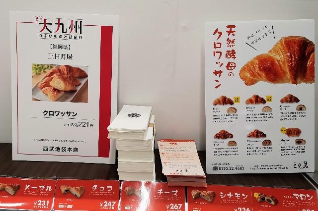 福岡・三日月屋・催事ポップ