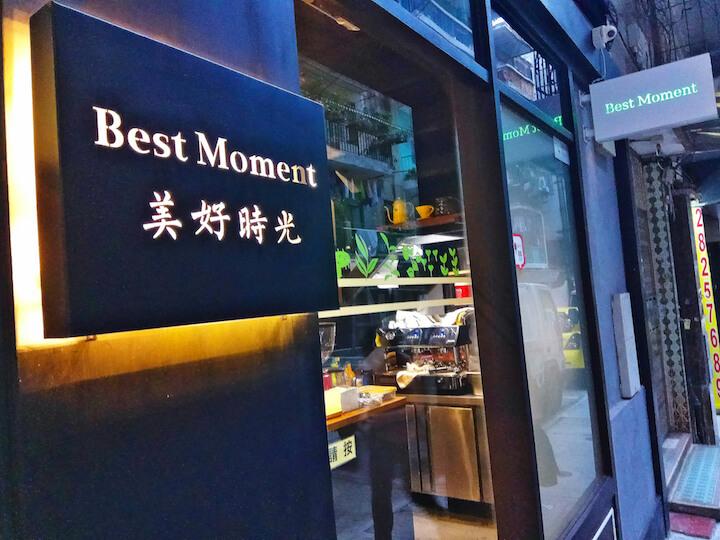 """マカオ旅行記・暮らし旅編【5】お洒落カフェで、""""最高の瞬間""""を"""