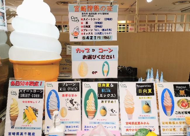 C&GMiyazaki店頭