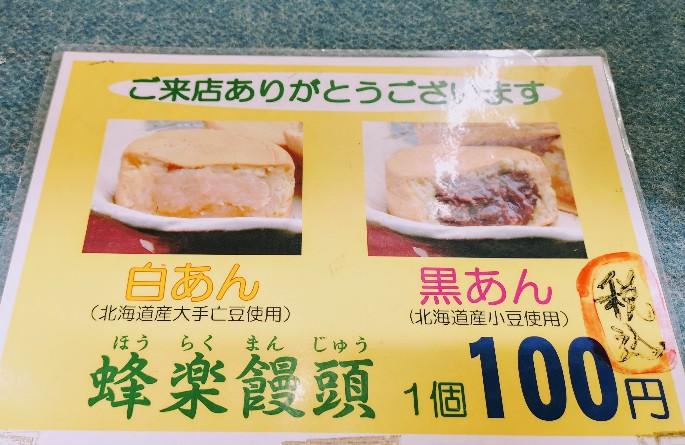 蜂楽饅頭 メニュー