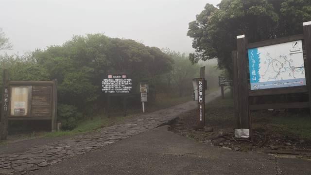 牧ノ戸登山口