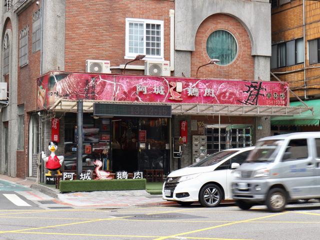 阿城鵝肉 台北吉林店