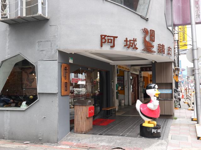 阿城鵝肉 台北吉林2号店