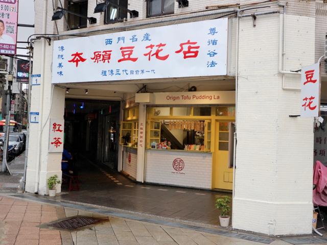 本願豆花店
