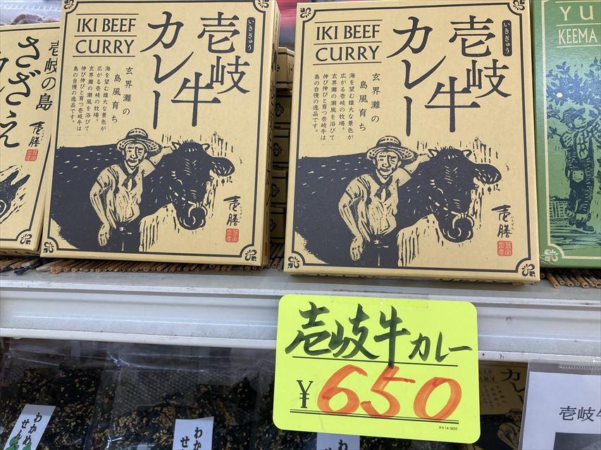 壱岐牛カレー