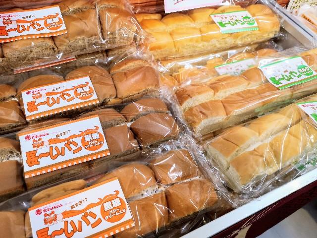 山形県・ご当地パン「たいようパン」長〜いパン