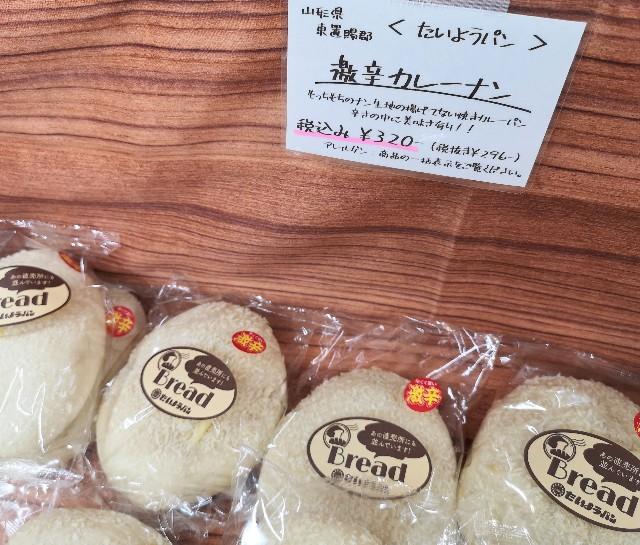 山形県・ご当地パン「たいようパン」激辛カレーナン