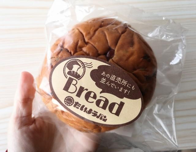 山形県・ご当地パン「たいようパン」塩こんぶクリームパン2