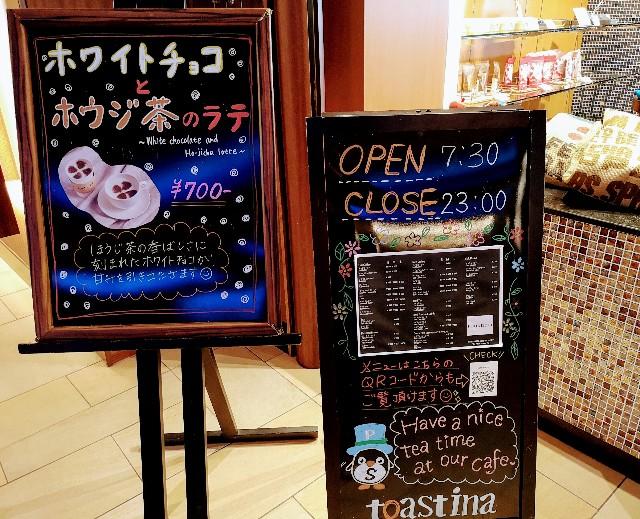 千葉県・シェラトン・グランデ・トーキョーベイ・ホテル内「カフェ トスティーナ」ドリンクメニュー看板