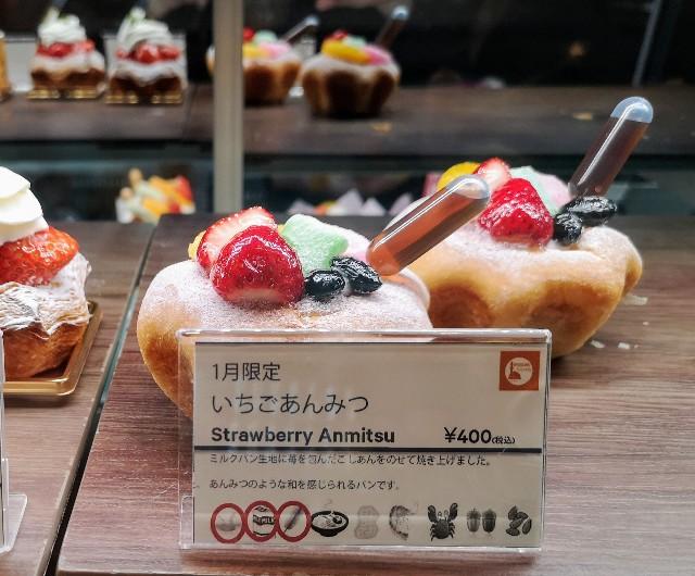 千葉県・シェラトン・グランデ・トーキョーベイ・ホテル内「カフェ トスティーナ」1月限定パン、いちごあんみつ