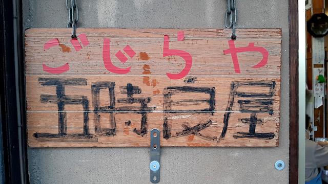 いながきの駄菓子屋探訪29宮城県仙台市五時良屋6