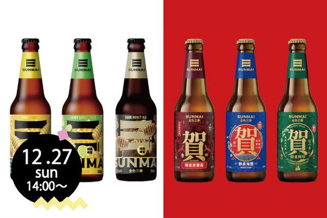 サンマイクラフトビール