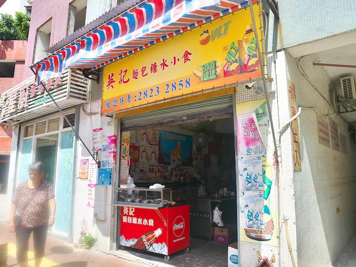 マカオ ポークチョップバーガー店