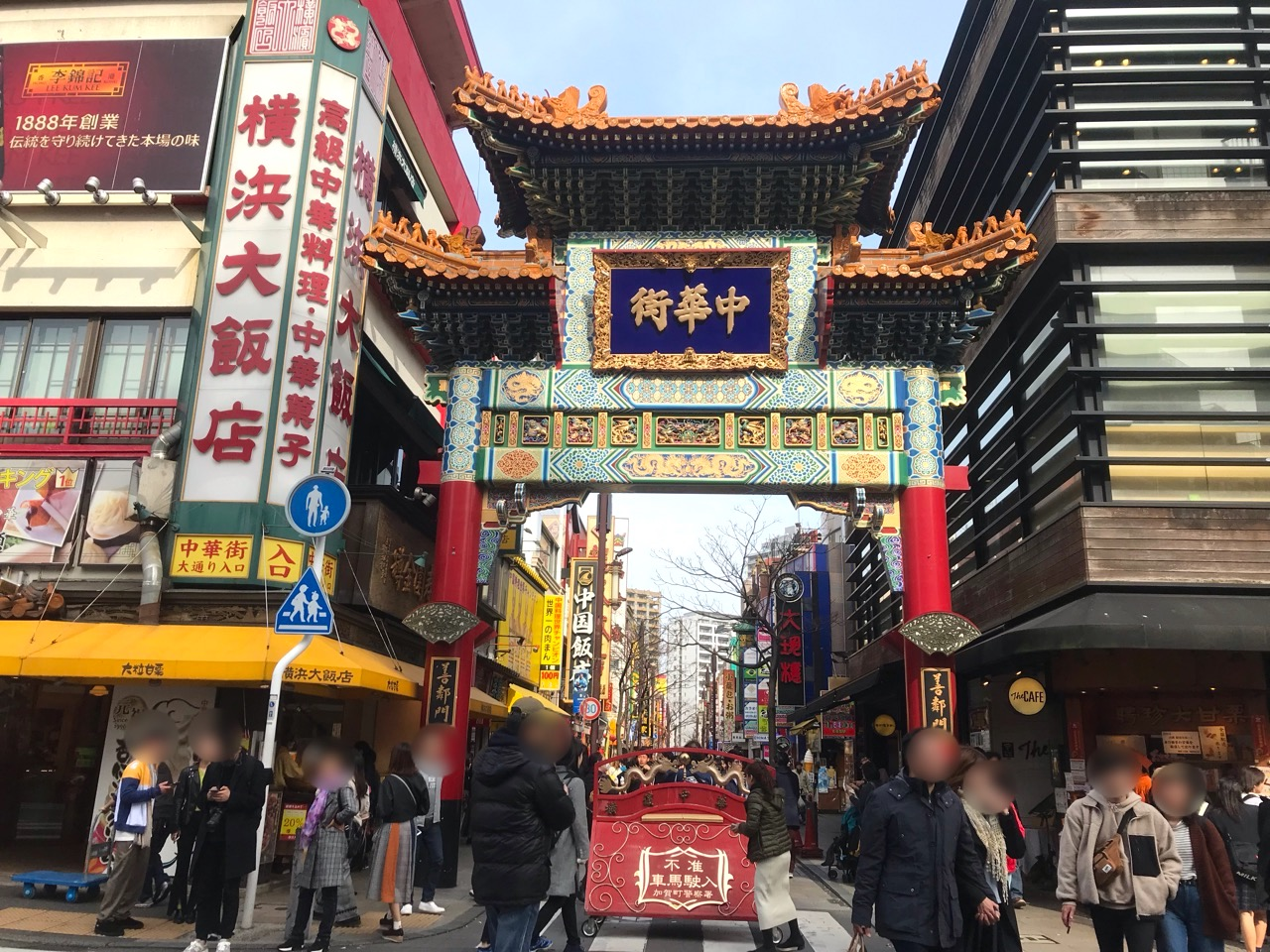 中華街の門