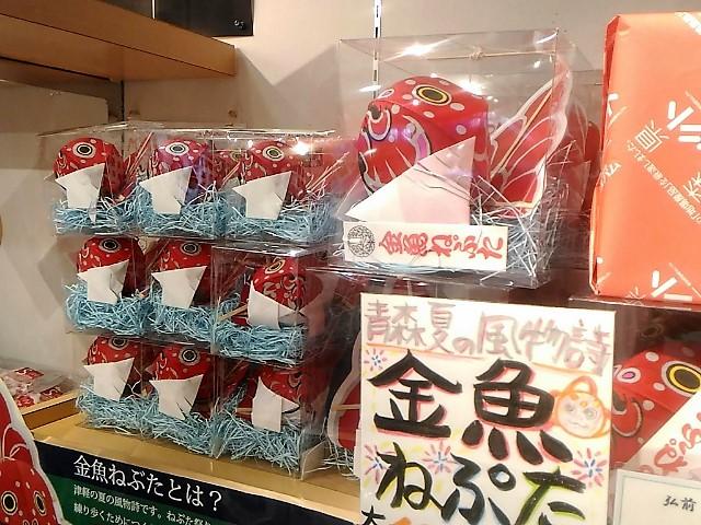 青森県地場セレクト金魚ねぷた2