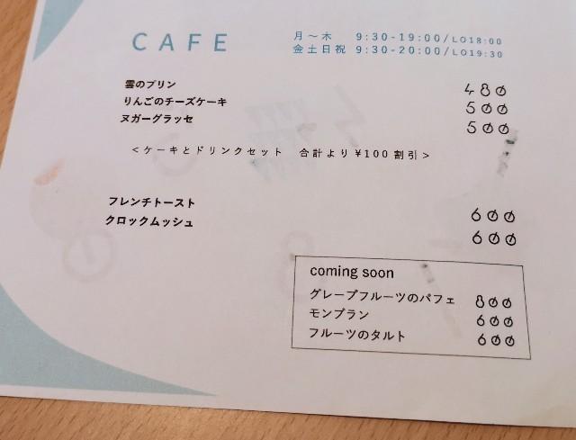 奈良県・奈良市「OTENKI PARLOR(おてんきパーラー)」カフェメニュー