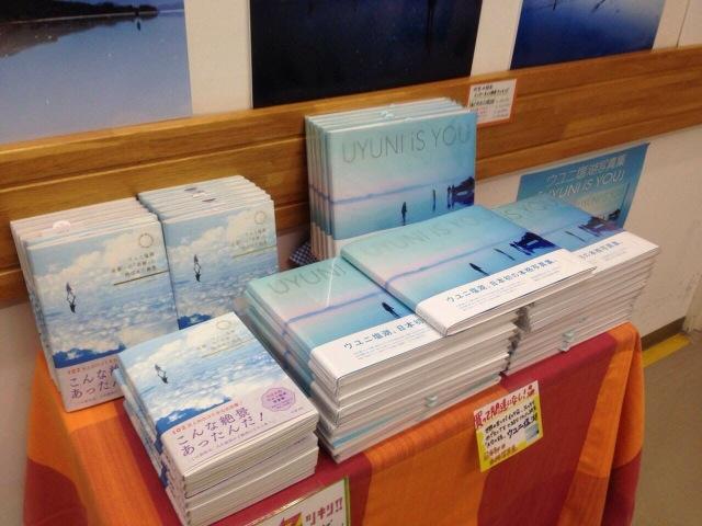 ジュンク堂書店池袋ウユニ塩湖パネル展