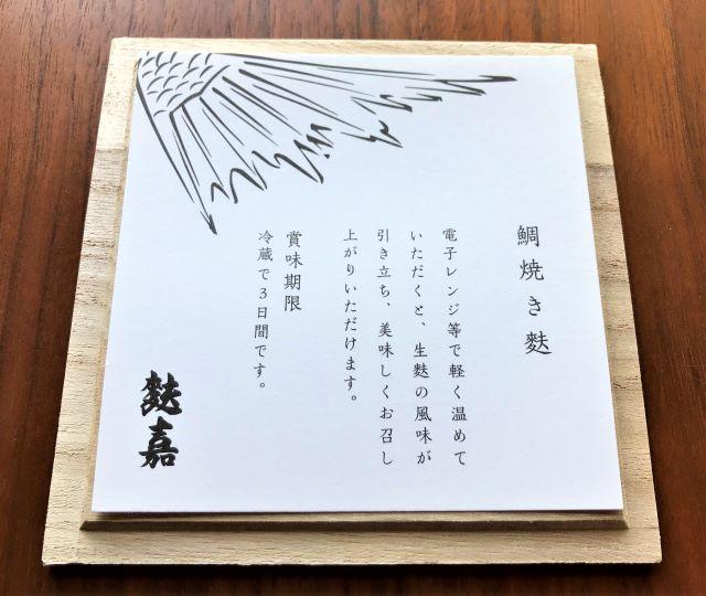 鯛焼き麩 箱